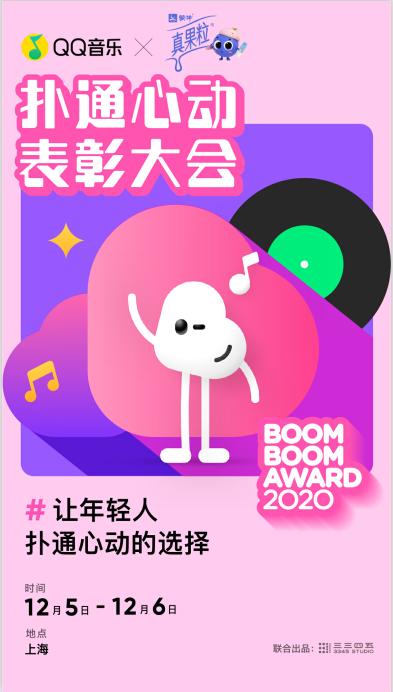 见证年轻心动之选,锁定潮流风向,QQ音乐扑通心动表彰大会在即!