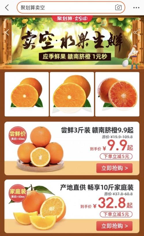 卖空赣南脐橙,聚划算卖空为助农好货强势造血