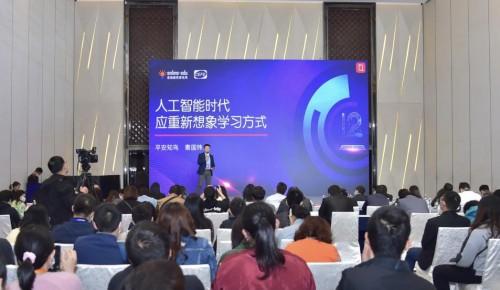 平安知鸟出席数字化学习大会,创新教育成果获一致好评