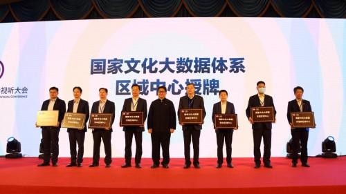 广电网络成为参与国家文化大数据建设主力军