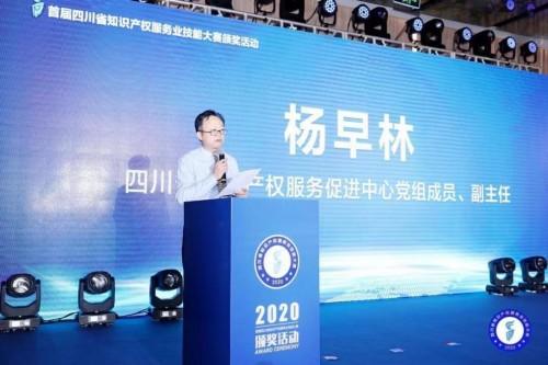 首届四川省知识产权服务业技能大赛颁奖活动在蓉举办