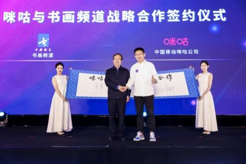 创新弘扬中华传统文化 中国移动咪咕公司与书画频道展开全面合