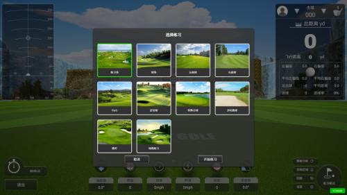 中通高尔夫模拟器2.0版本正式上线新闻发布会