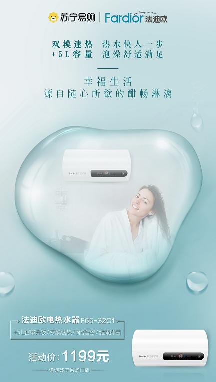 法迪欧65升电热水器冬季特惠价仅1199元,速热大水量让你秒爱上