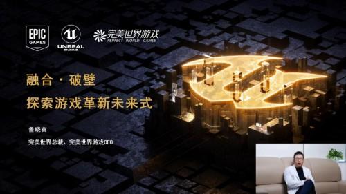 UOD2020丨完美世界游戏鲁晓寅:2021年公司UE4 产品进入爆发期