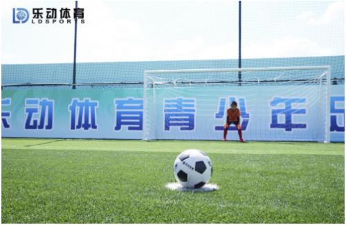 乐动体育就体教融合新精神展开讨论,思考体育培训新工作