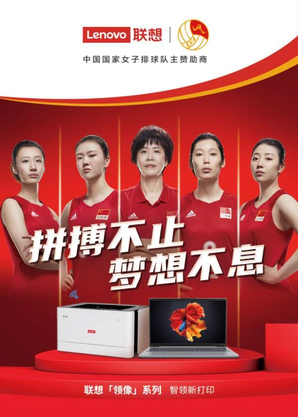 女排超级联赛强势来袭,联想图像携手中国女排重燃民族之光