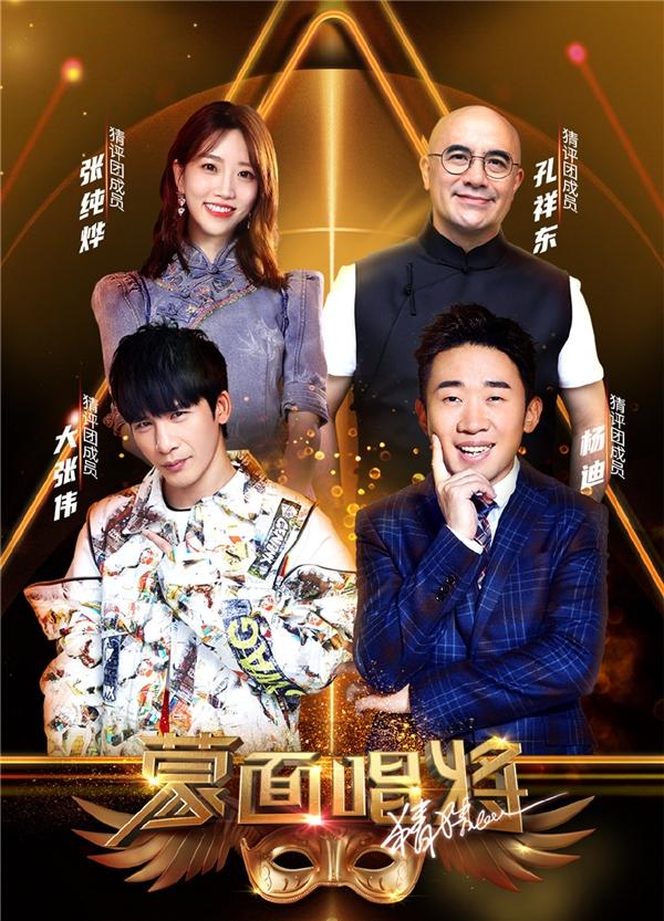 《蒙面唱将5》大张伟、杨迪回归 节目音频锁定酷狗