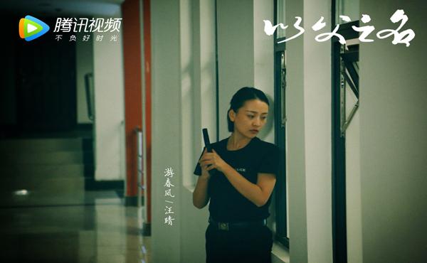 汪晴主演当代刑侦剧腾讯热播中,《以父之名》传承捍卫警员荣耀