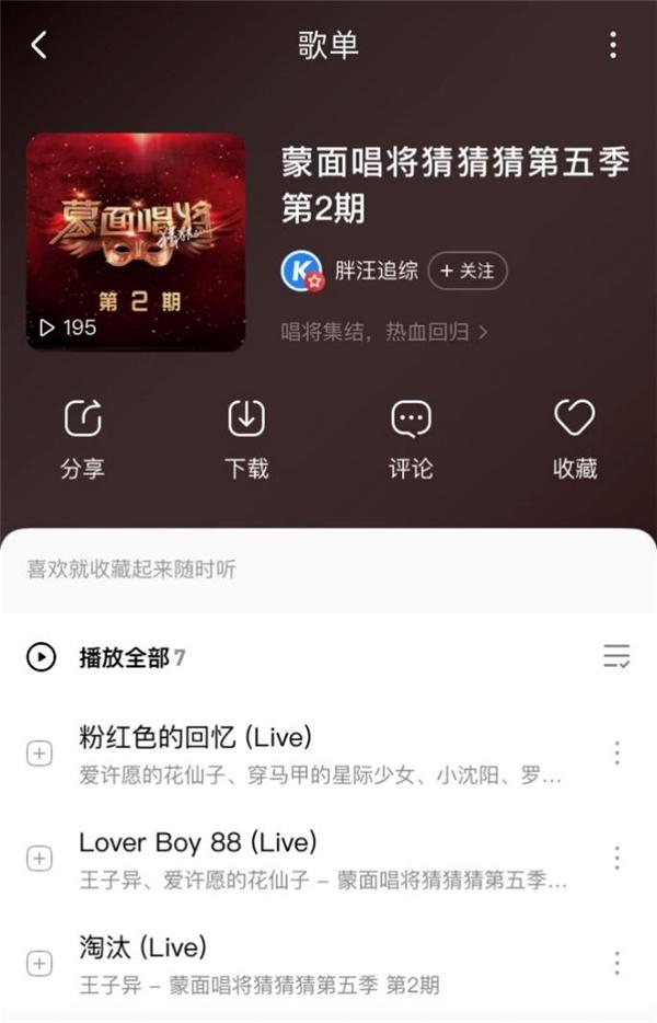 《蒙面唱将》小沈阳王子异惊喜揭面 节目音频酷狗同步更新