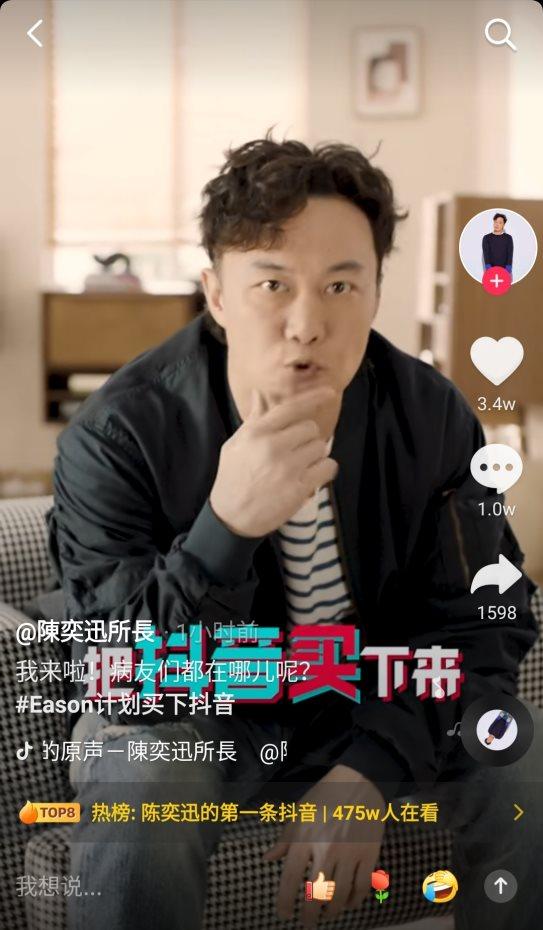 """陈奕迅入驻抖音 张天爱、杨千嬅等众明星""""闻迅""""打call!"""