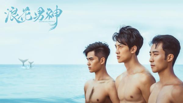 蓝色奇幻甜宠剧《浪花男神》定档11.25,一场高糖宠撩的跨种族蜜恋即将开启