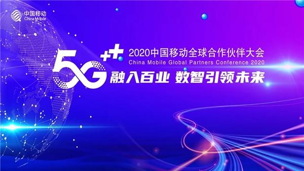 梦网科技亮相中国移动全球合作伙伴大会,5G消息领跑企业未来通信