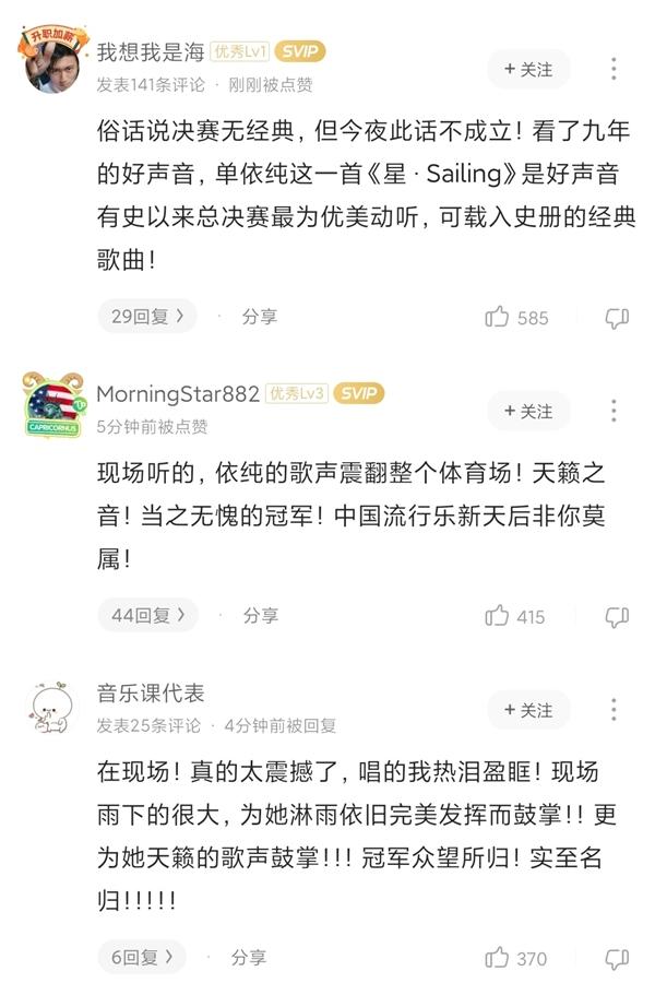 单依纯夺冠《2020中国好声音》 曾6次登顶酷狗专区TOP1