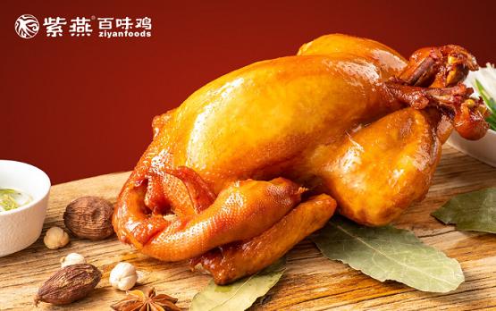 感恩节,紫燕百味鸡让团圆更加温馨
