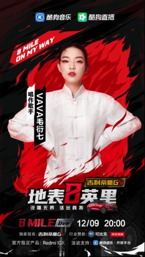 说唱女王VAVA来了!酷狗《地表8英里》杭州站燃爆Girls Power!