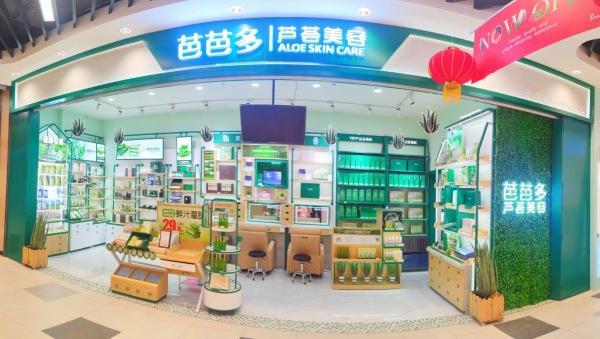 口碑之选芭芭多引领芦荟护肤行业发展,超3500连锁店全国遍地开花!