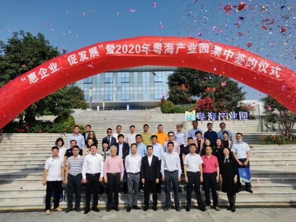 粤海产业园成功举办2020年15家企业集中签约仪式