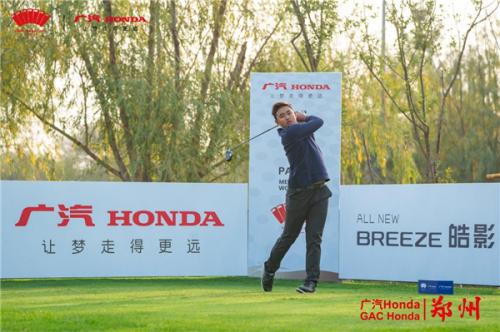 广汽Honda 郑州 丁文一豪取系列赛年度第二冠 女子组张若兮1杆险胜获首冠