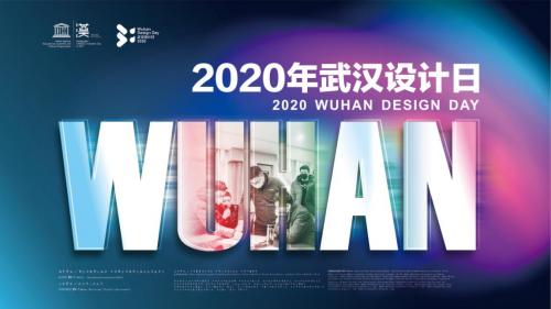 2020武汉设计日 中建科技产业园获评武汉设计之都首批示范园区