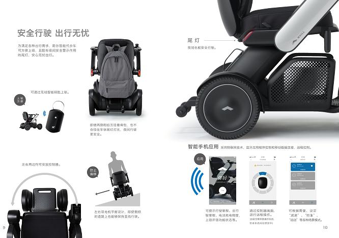 轻便代步!日本黑科技蔚尔WHILL智能电动轮椅进驻广东