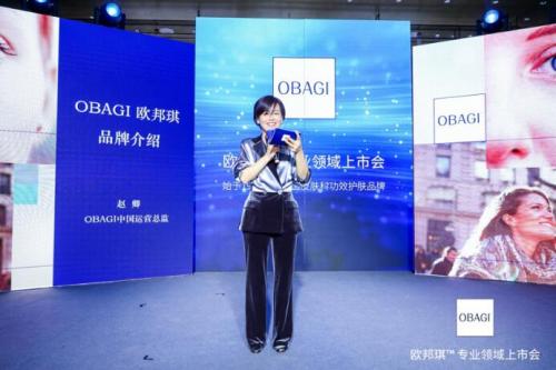 光老化修护专家OBAGI欧邦琪:开创功效护肤新篇章
