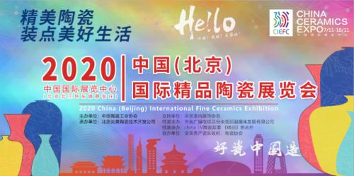 网红打卡地,直播转不停!中国国际精品陶瓷展览会即将开展!