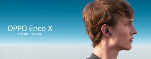 降噪耳机性价比排行 OPPO Enco X,让世界一键静音