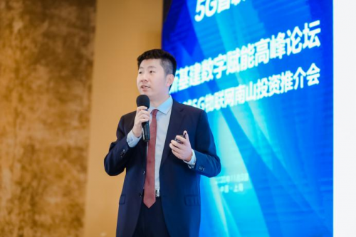 """深圳南山区发力抢跑""""5G新赛道"""" 全球5G物联网南山投资推介会在上海举行"""