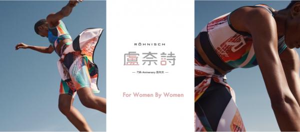 北欧塑形运动衣ROHNISCH推出75周年纪念款,尽显环