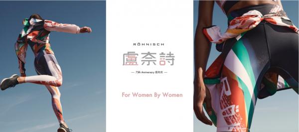 北欧塑形运动衣ROHNISCH推出75周年纪念款,尽显环保初心