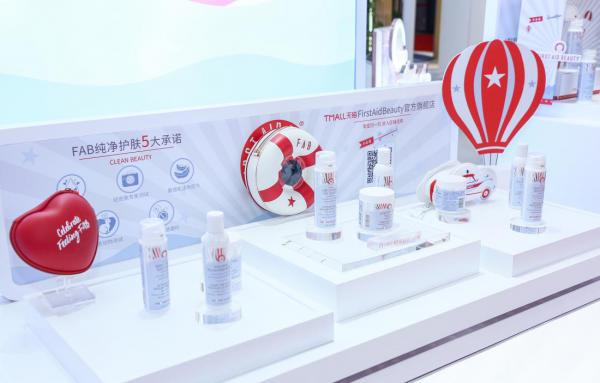 First Aid Beauty急救美人首次亮相第三届中国进博会 正式进军中国护肤品市场