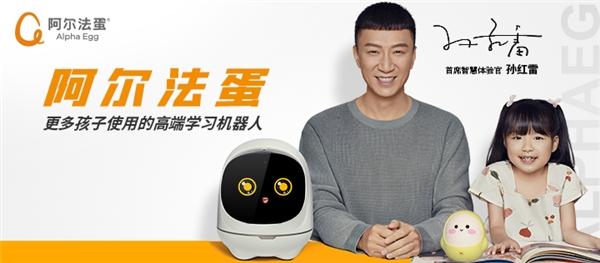 持续增长!阿尔法蛋连续四年获智能机器人销售冠军