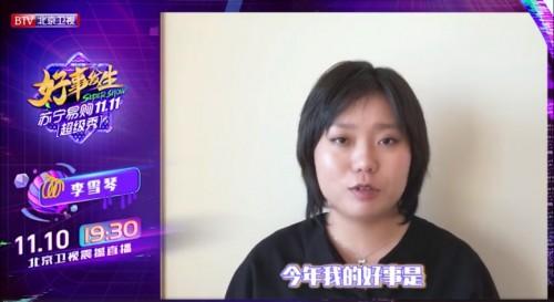 北大才女、天才脱口秀演员爆笑1111超级秀,李雪琴来了
