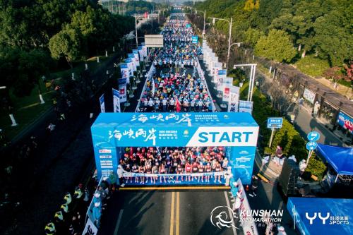 2020海峡两岸(昆山)马拉松激情开跑