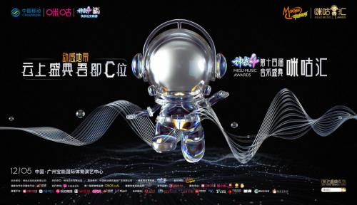 5G云演艺重建节日生态第14届音乐节米于慧快到了