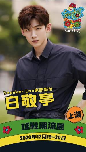 地表最强球鞋潮流展Sneaker Con携手天猫回归上海