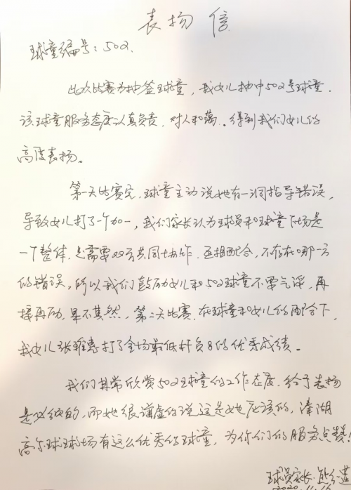 广汽Honda 肇庆 方泽坤勇夺中国业余公开赛首冠 女子组张雅惠17杆大胜