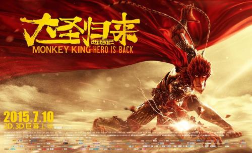 3D动画电影《岳飞之壮志凌云》将于明年夏天完成