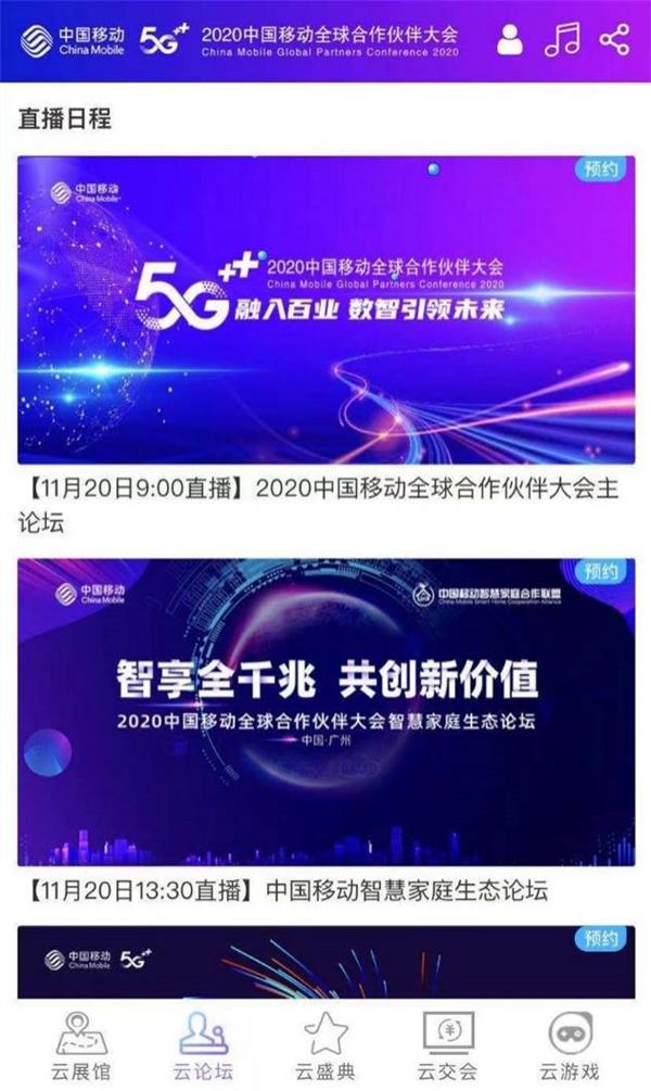"""2020中国移动全球合作伙伴大会云上开幕 打造""""永不落幕""""的云端盛会"""