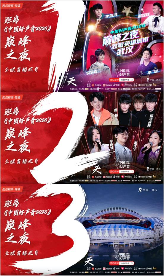 西瓜视频直播《中国好声音》巅峰之夜 11月20日武汉收官