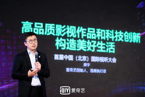 爱奇艺龚宇:尊重艺术家 坚持技术创新 构筑网络视听美好生活
