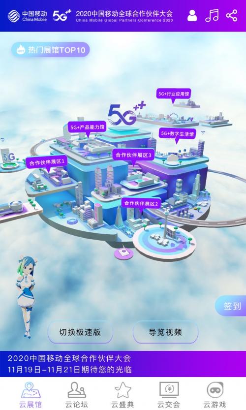 中国移动合作伙伴大会来了,这里有最全打卡姿势