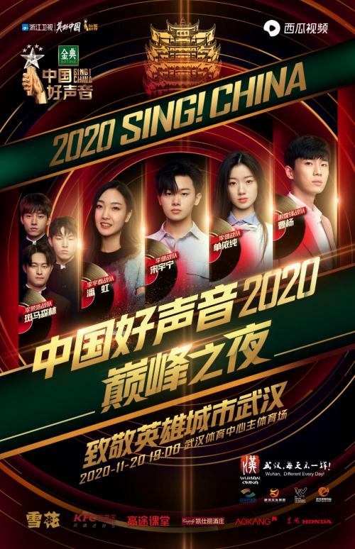 奥康携手浙江卫视,战略合作《2020中国好声音》巅峰决战之夜