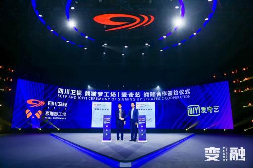 爱奇艺与四川卫视达成战略合作 针对内容、用户、营销多领域拓展网台合作新模式