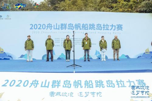 """""""乘风破浪,逐梦普陀""""2020舟山群岛帆船跳岛拉力赛顺利举办"""