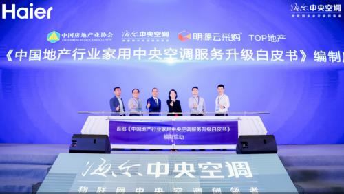 中国房协联合海尔升级地产服务:除了冷暖,还要有健康空气