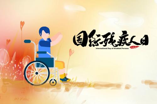 壹步网:打造助残扶弱智慧生活服务平台正式上线