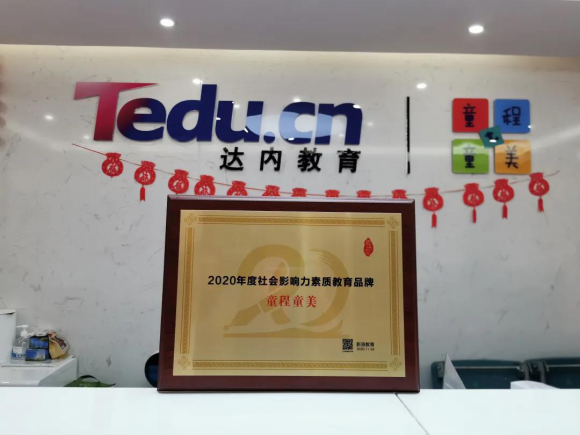 """童程童美荣膺新浪教育""""2020年度社会影响力素质教育品牌""""大奖"""