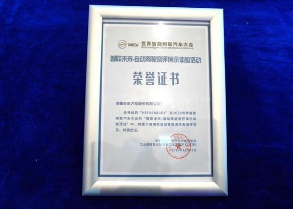 实力征战!安凯客车获首届中国国际智能驾驶商用车大赛技术领先奖